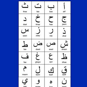 "Arabic Alphabet: A4 Blue Arabic Notebook with Arabic Alphabet table, 8.5x11"", Blank lined wide ruled paper with right margin for right to left Arabic writing, perfect bound, Soft back"
