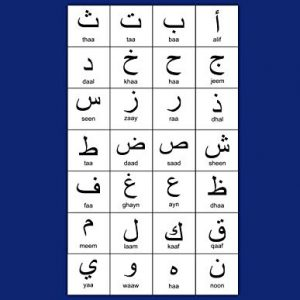 "Arabic Alphabet: A4 Navy Blue Arabic Notebook with Arabic Alphabet table, 8.5x11"", Blank lined wide ruled paper with right margin for right to left Arabic writing, perfect bound, Soft back"