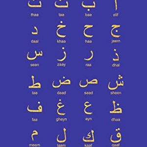 Arabic Alphabet: Blue & Gold Arabic Notebook with Arabic Alphabet on back with Arabic Letters, 6x9 inch, Blank lined wide ruled paper, no margin allows bidirectional writing, perfect bound, Soft back