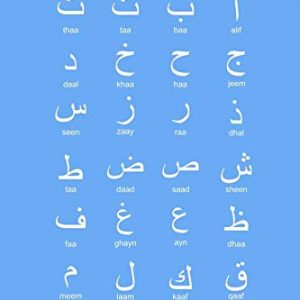 "Arabic Alphabet: Light Blue Arabic Writing Notebook with Arabic Alphabet on back with Arabic Letters, A5 6x9"" Blank lined wide ruled paper, no margin for bidirectional writing, perfect bound Soft back"