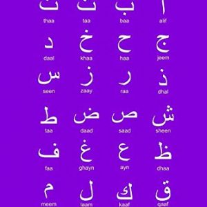 "Arabic Alphabet: Purple Arabic Notebook with Arabic Alphabet on back with Arabic Letters, 6""x9"", Blank lined wide ruled paper, no margin allows bidirectional writing, perfect bound, Soft Cover"