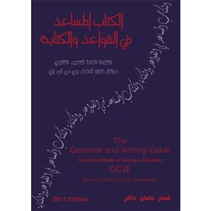 The Grammar and Writing Guide for Arabic GCSE - Based on EDEXCEL GCSE Specification
