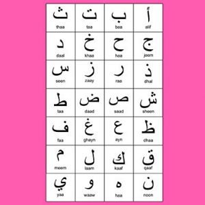"""Arabic Alphabet: A4 Hot Pink Arabic Notebook with Arabic Alphabet table, 8.5x11"""", Blank lined wide ruled paper with right margin for right to left Arabic writing, perfect bound, Soft back"""