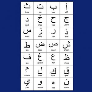 """Arabic Alphabet: A4 Navy Blue Arabic Notebook with Arabic Alphabet table, 8.5x11"""", Blank lined wide ruled paper with right margin for right to left Arabic writing, perfect bound, Soft back"""