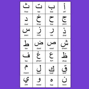 """Arabic Alphabet: A4 Purple Arabic Notebook with Arabic Alphabet table, 8.5x11"""", Blank lined wide ruled paper with right margin for right to left Arabic writing, perfect bound, Soft back"""