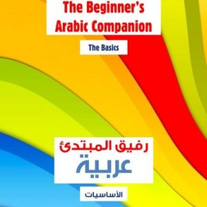 The Beginner's Arabic Companion - The Basics: Young Learner's Book To learning The Arabic Basics