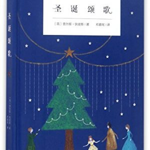 A Christmas Carol (Chinese Edition)